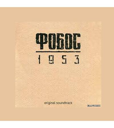 Anthesteria - Phobos 1953 (OST)