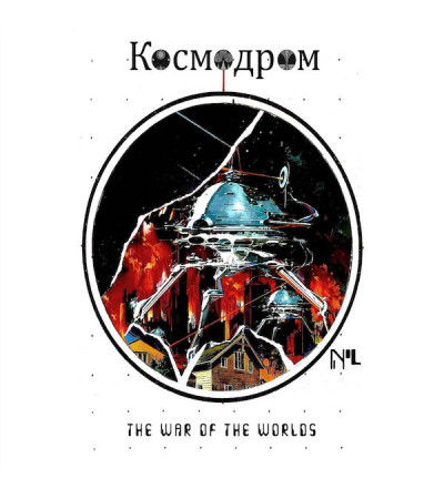 Kosmodrom - The War Of The Worlds